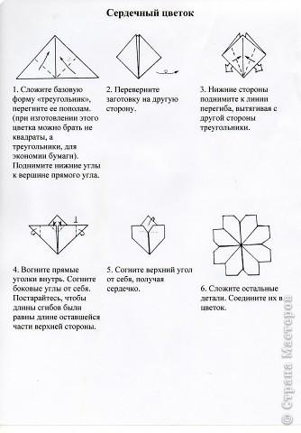 8 марта Оригами Цветы оригами для любимой мамы СХЕМЫ Бумага фото 11