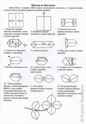 8 марта Оригами Цветы оригами для любимой мамы СХЕМЫ Бумага фото 12