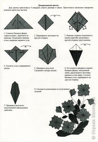 8 марта Оригами Цветы оригами для любимой мамы СХЕМЫ Бумага фото 13