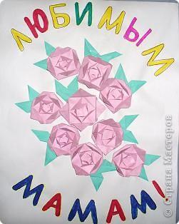 Мастер-класс 8 марта День матери День рождения День учителя Оригами Простая роза оригами Бумага фото 15