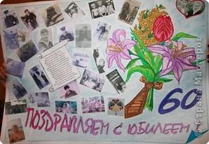 У мамы и папы юбилей в один день, 60 лет, а вместе 120!  фото 10