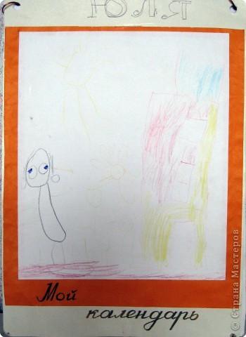 Первый лист календаря фото 1