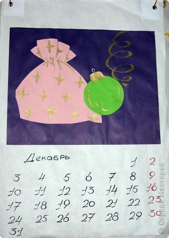 Первый лист календаря фото 13
