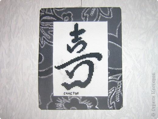 Вышивка крестом Мои иероглифы