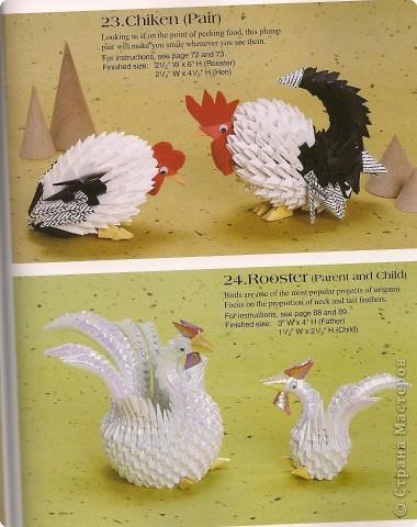 Как сделать модульное оригами петуха