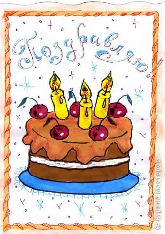 Как лучше нарисовать открытку на день рождения