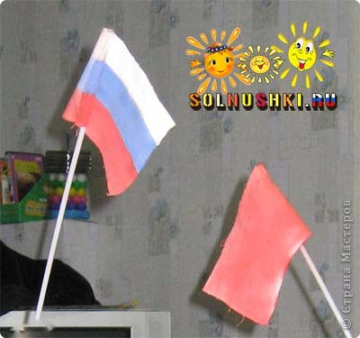 Вот такие самодельные флажки мы сделали. Конечно купить проще, но вы не представляете сколько восторга у ребенка - он сам сделал флаги!!! Таких точно ни у кого не будет.