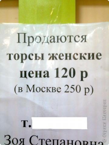 Вот такое объявление я увидела в магазине. Извиняюсь за качество - фотографировала тем, что было при себе - телефоном. фото 1