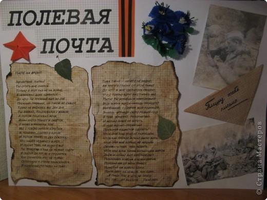 """По сути это есть не совсем стенгазета, а оформление замечательного стихотворения Елены Благининой """"Папе на фронт"""". фото 1"""