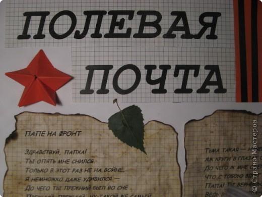 """По сути это есть не совсем стенгазета, а оформление замечательного стихотворения Елены Благининой """"Папе на фронт"""". фото 3"""