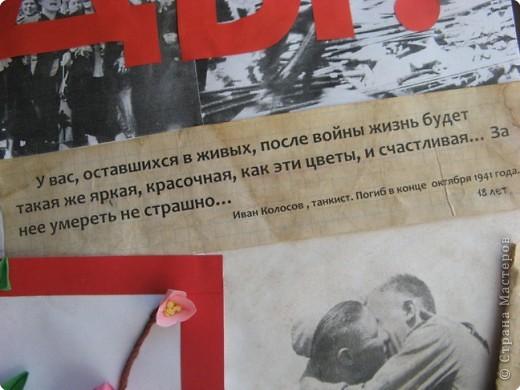 Вот такая стенгазета получилась ко Дню Победы. Все фото взяты из интернета и распечатаны на принтере. фото 4