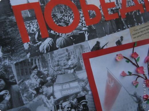 Вот такая стенгазета получилась ко Дню Победы. Все фото взяты из интернета и распечатаны на принтере. фото 15