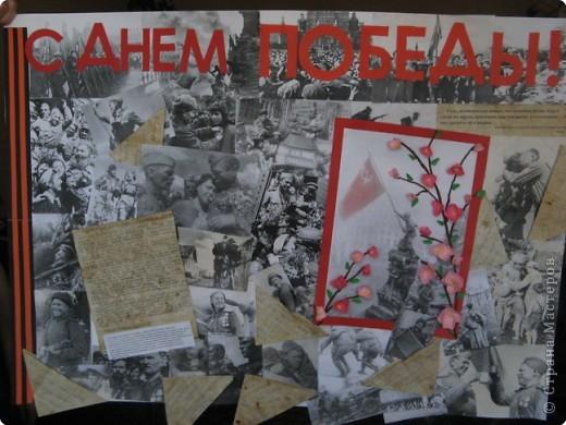 Вот такая стенгазета получилась ко Дню Победы. Все фото взяты из интернета и распечатаны на принтере.