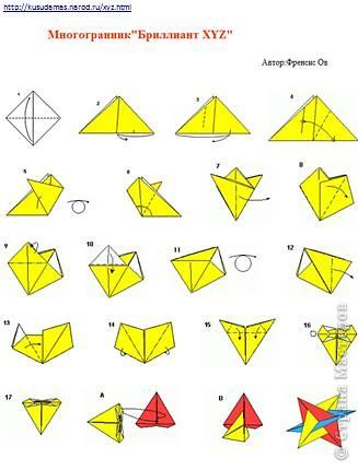 Оригами Кусудама Бриллиант