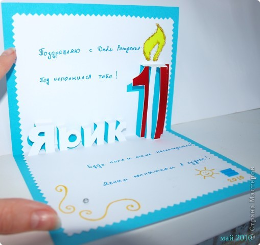 Гифы, подписать открытку на день рождения 10 лет