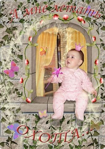 Все фотографии я делала в фотошопе для украшения дома на дочкин первый день рождения. фото 3