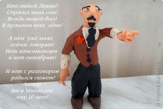 Ленин глазами ребёнка, не  октябрёнка!!! фото 1