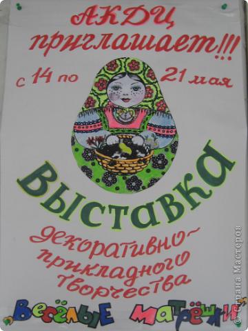 "Выставка ""ВЕСЕЛЫЕ МАТРЕШКИ"" фото 1"