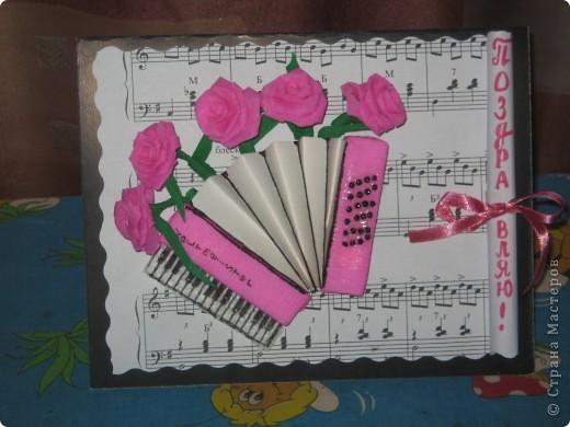 Музыкальная открытка как сделать своими руками