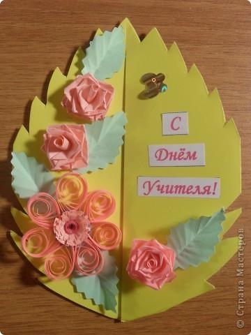Открытки для учителя своими руками на день рождения