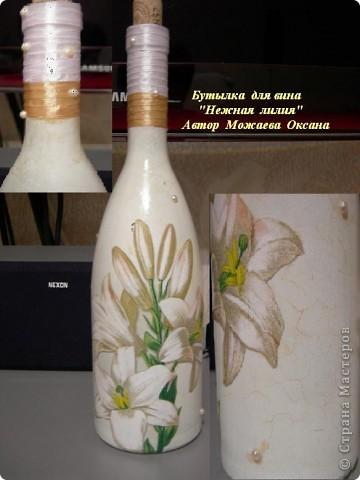 Бутылка из под вина. фото 1