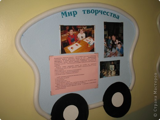 В нашем ДОУ информация для родителей оформлена вагончиках поезда. фото 4