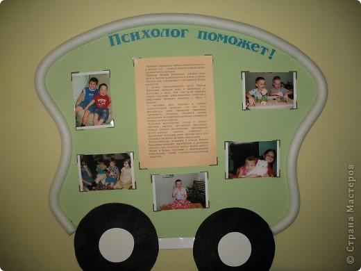В нашем ДОУ информация для родителей оформлена вагончиках поезда. фото 5