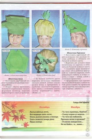 Мастерим шапочки овощей фото 8