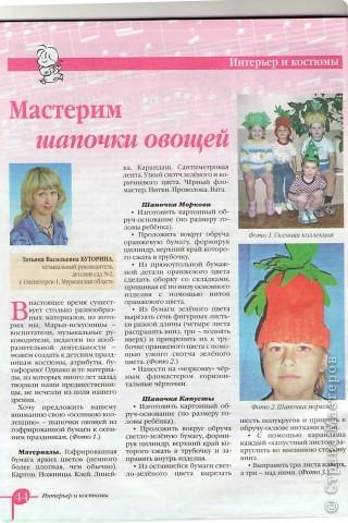 Мастерим шапочки овощей фото 7