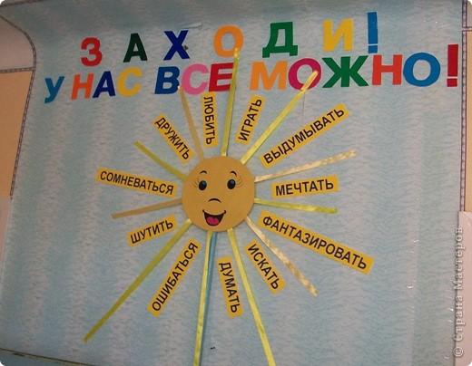 Оформление приемной в детском саду_2 фото 1