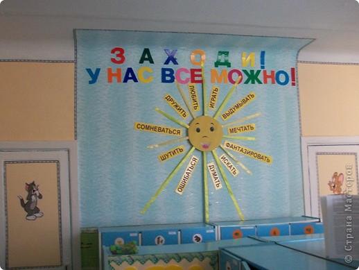 Оформляем приемную детского сада своими руками