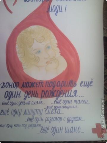 Плакат на работу про донорство
