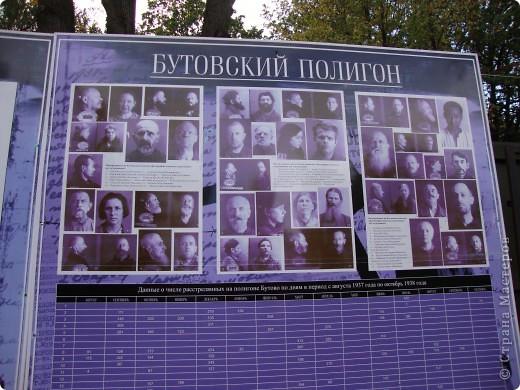 """Приглашаю вас, дорогие мастерицы на экскурсию к памятнику истории """"Бутовский полигон"""". Эта экскурсия не будет веселой и увлекательной, скорее она будет познавательной. фото 2"""