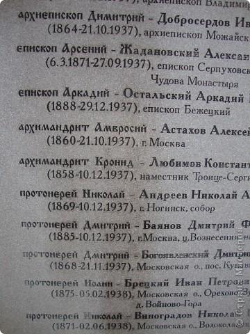 """Приглашаю вас, дорогие мастерицы на экскурсию к памятнику истории """"Бутовский полигон"""". Эта экскурсия не будет веселой и увлекательной, скорее она будет познавательной. фото 9"""