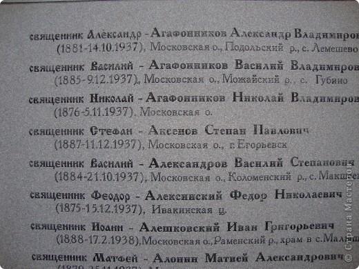 """Приглашаю вас, дорогие мастерицы на экскурсию к памятнику истории """"Бутовский полигон"""". Эта экскурсия не будет веселой и увлекательной, скорее она будет познавательной. фото 10"""