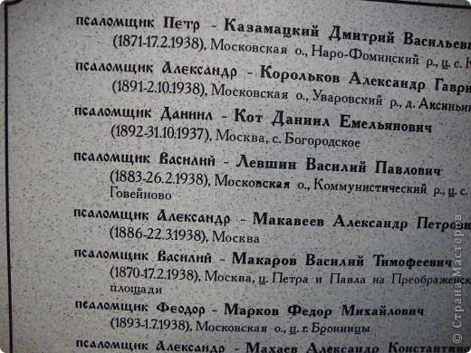 """Приглашаю вас, дорогие мастерицы на экскурсию к памятнику истории """"Бутовский полигон"""". Эта экскурсия не будет веселой и увлекательной, скорее она будет познавательной. фото 12"""