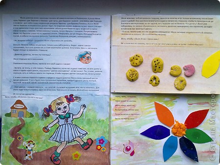 Недавно смотрели мультфильм про цветик-семицветик и подумала, у нас обязательно должна быть такая поучительная сказка!!  Делала так: Основу для книги, взяла папку от цв.картона, в неё приклеила в верхней части половинки листов белого картона.Распечатала текст с интернета http://www.bayushki.ru/tales_lib/5/0.html,  Затем нарисовала девочку Женю(лучше бы вырезала)), вырезала дополняющие детали (собаку, цветы, бабочек). Оставила место для баранок из пластилина, их сынуля с удовольствием посыпал бисером и сахаром( две баранки с тмином, две - с маком, две с сахаром, и одна розовая..) В нижней части справа сам цветик-семицветик, лепесточки крепятся на пластилин, как только Женя загадывает желание лепесток отрывается, там же текст заклинания. Сердцевинку цветка предстояло сделать Ярославику, из салфеток катать шарики. Переворачиваем....  фото 1