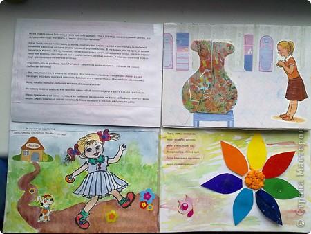 Недавно смотрели мультфильм про цветик-семицветик и подумала, у нас обязательно должна быть такая поучительная сказка!!  Делала так: Основу для книги, взяла папку от цв.картона, в неё приклеила в верхней части половинки листов белого картона.Распечатала текст с интернета http://www.bayushki.ru/tales_lib/5/0.html,  Затем нарисовала девочку Женю(лучше бы вырезала)), вырезала дополняющие детали (собаку, цветы, бабочек). Оставила место для баранок из пластилина, их сынуля с удовольствием посыпал бисером и сахаром( две баранки с тмином, две - с маком, две с сахаром, и одна розовая..) В нижней части справа сам цветик-семицветик, лепесточки крепятся на пластилин, как только Женя загадывает желание лепесток отрывается, там же текст заклинания. Сердцевинку цветка предстояло сделать Ярославику, из салфеток катать шарики. Переворачиваем....  фото 2
