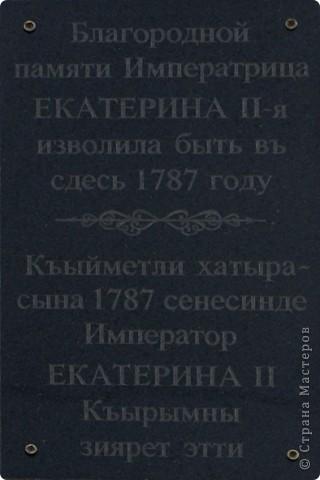 По пороге на Кара-Даг мы остановились у Екатерининской мили— памятник истории и архитектуры, дорожный знак, построенные  в 1784—1787 годах на предполагаемом пути следования императрицы Екатерины Великой. фото 2