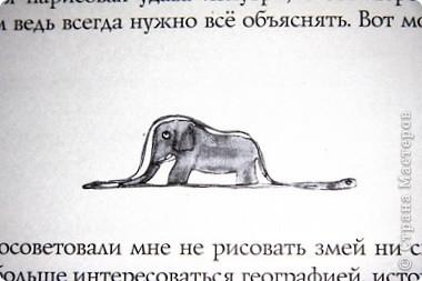 Повторяем художественный опыт Маленького принца. фото 3