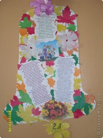 По традиции ученики всех классов рисуют стенгазеты ко Дню учителя. Эта работа от моего 4 - А класса. Рисовала Кашкенова Динара, обучается в художественной школе 4-ый  год. фото 2