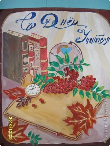 По традиции ученики всех классов рисуют стенгазеты ко Дню учителя. Эта работа от моего 4 - А класса. Рисовала Кашкенова Динара, обучается в художественной школе 4-ый  год. фото 7