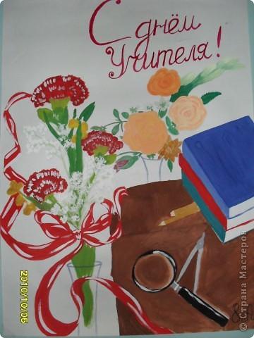 По традиции ученики всех классов рисуют стенгазеты ко Дню учителя. Эта работа от моего 4 - А класса. Рисовала Кашкенова Динара, обучается в художественной школе 4-ый  год. фото 8