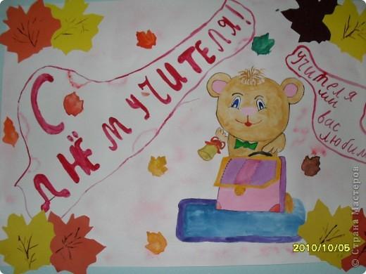 По традиции ученики всех классов рисуют стенгазеты ко Дню учителя. Эта работа от моего 4 - А класса. Рисовала Кашкенова Динара, обучается в художественной школе 4-ый  год. фото 11
