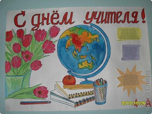 Рисунок для учительницы своими руками
