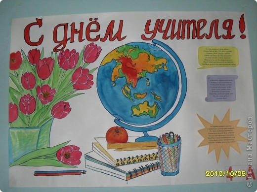 По традиции ученики всех классов рисуют стенгазеты ко Дню учителя. Эта работа от моего 4 - А класса. Рисовала Кашкенова Динара, обучается в художественной школе 4-ый  год. фото 1