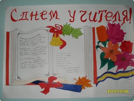 По традиции ученики всех классов рисуют стенгазеты ко Дню учителя. Эта работа от моего 4 - А класса. Рисовала Кашкенова Динара, обучается в художественной школе 4-ый  год. фото 10