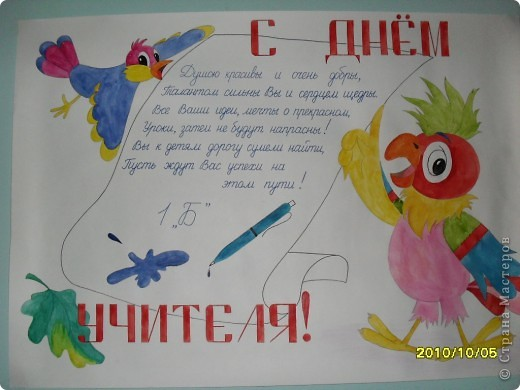 По традиции ученики всех классов рисуют стенгазеты ко Дню учителя. Эта работа от моего 4 - А класса. Рисовала Кашкенова Динара, обучается в художественной школе 4-ый  год. фото 4