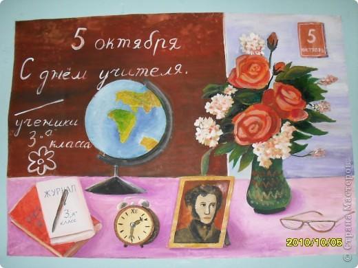 По традиции ученики всех классов рисуют стенгазеты ко Дню учителя. Эта работа от моего 4 - А класса. Рисовала Кашкенова Динара, обучается в художественной школе 4-ый  год. фото 5