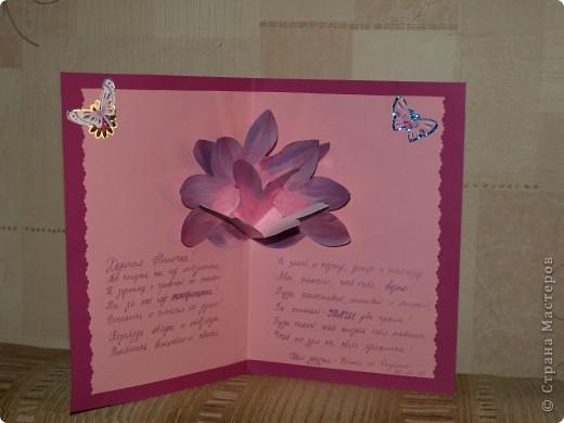 Для подруги ко дню рождения я сделала вот такую открыточку. фото 2